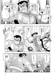 重量戦士リフトマン1tes21.jpg